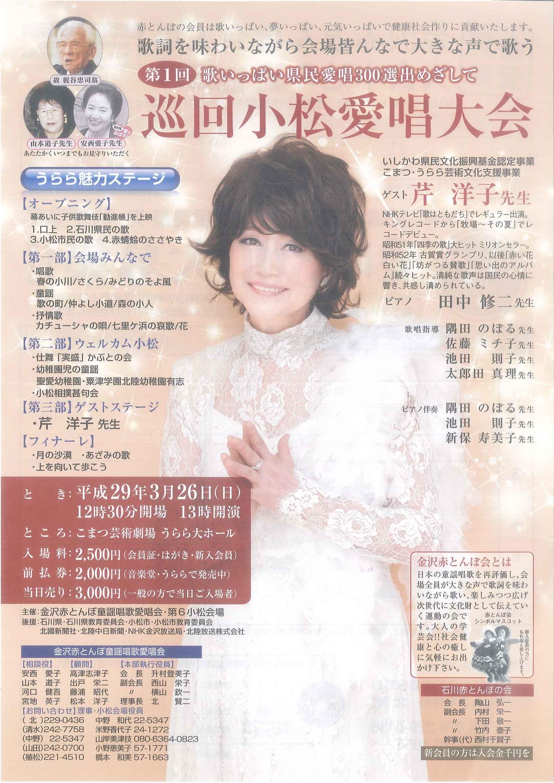 歌いっぱい県民愛唱300選 第1回巡回小松大会