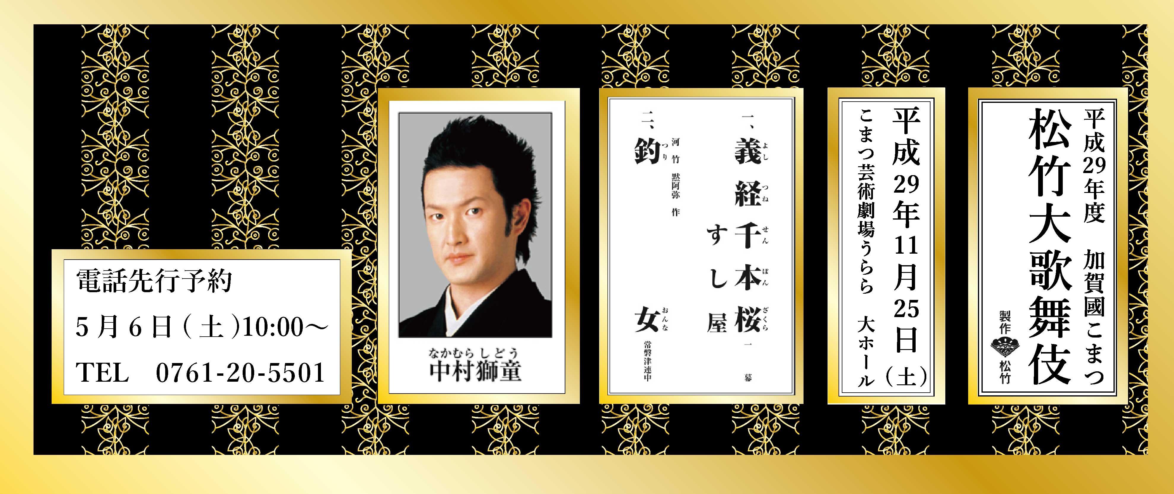 平成29年度加賀國こまつ松竹大歌舞伎