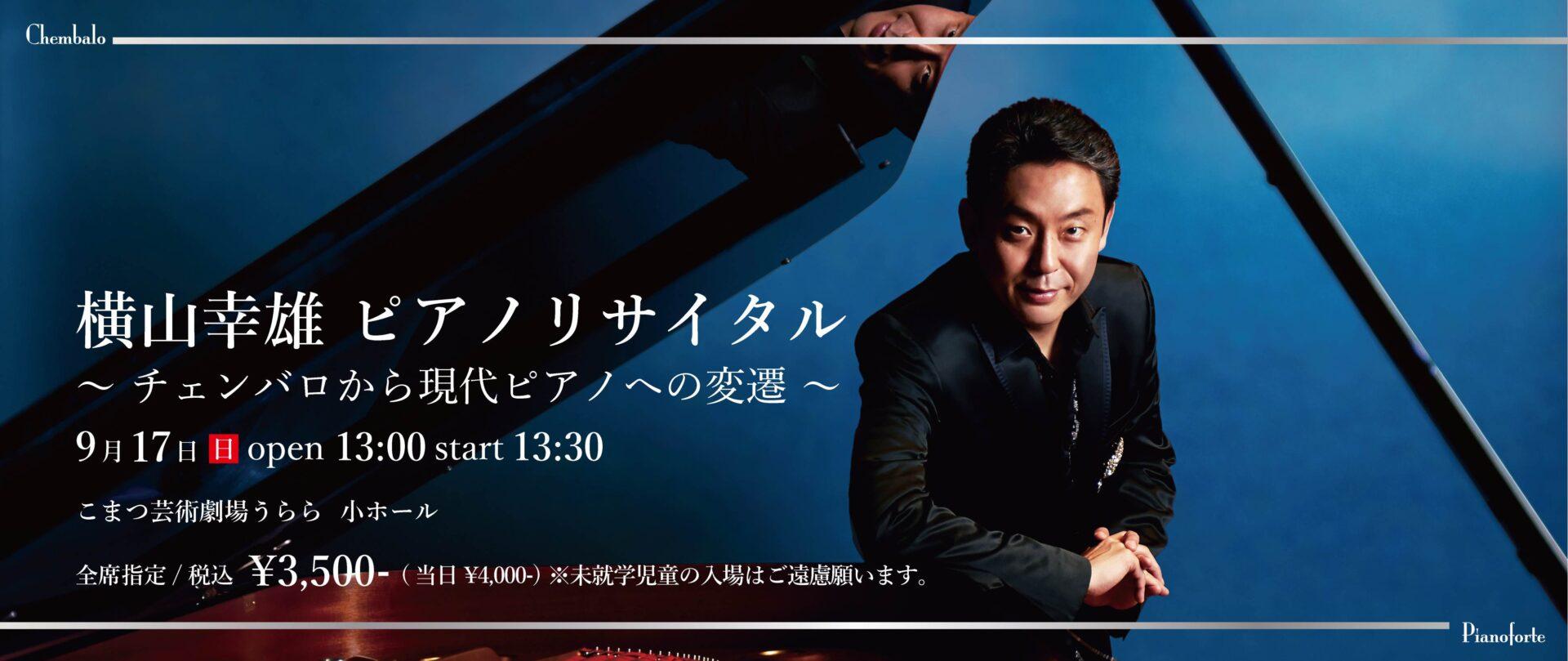 横山幸雄ピアノリサイタル