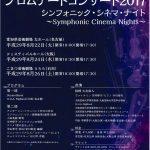 8.26大阪芸大プロムナードコンサート