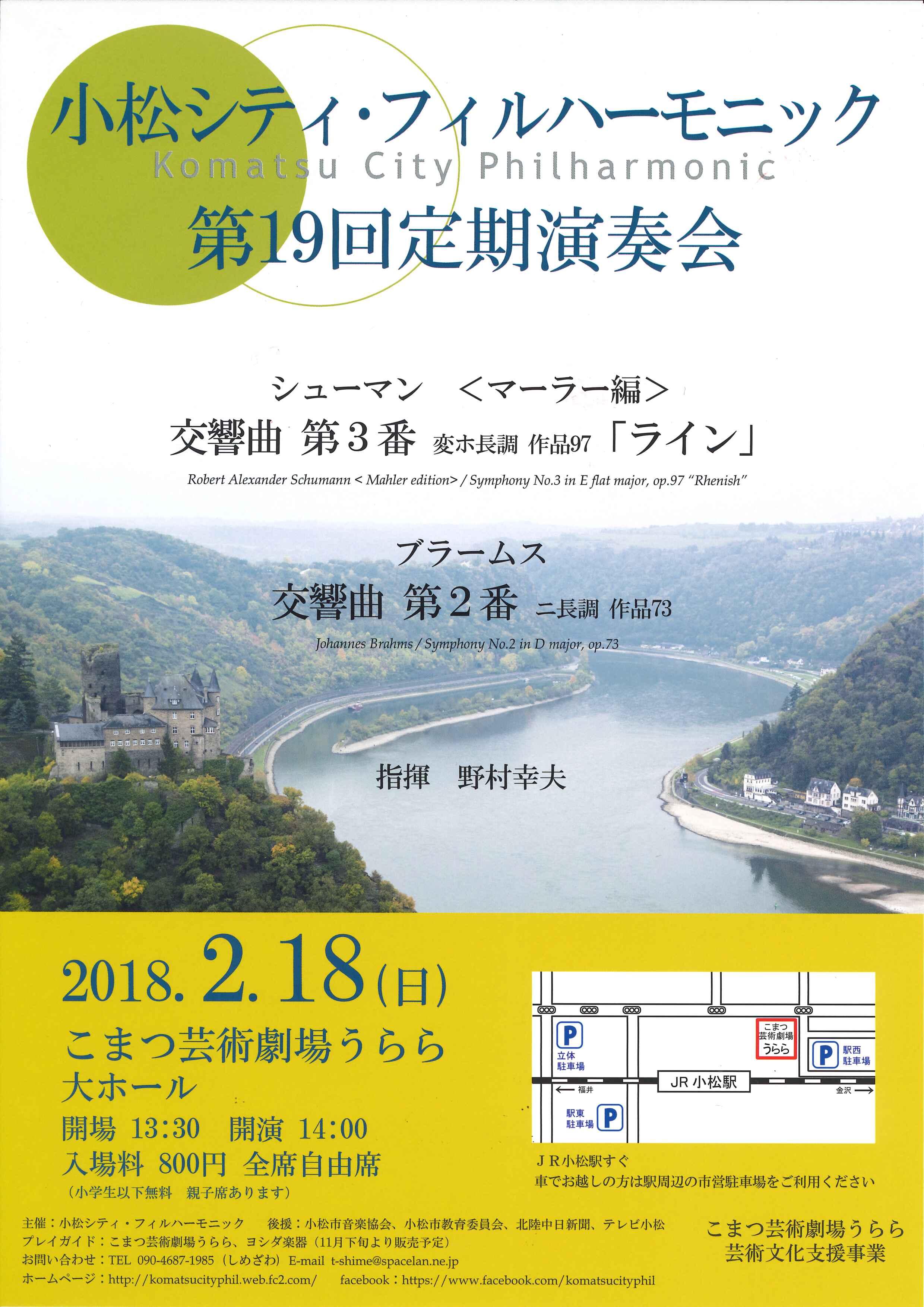 小松シティ・フィルハーモニック 第19回定期演奏会