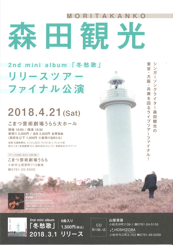 森田観光 リリースツアーファイナル公演