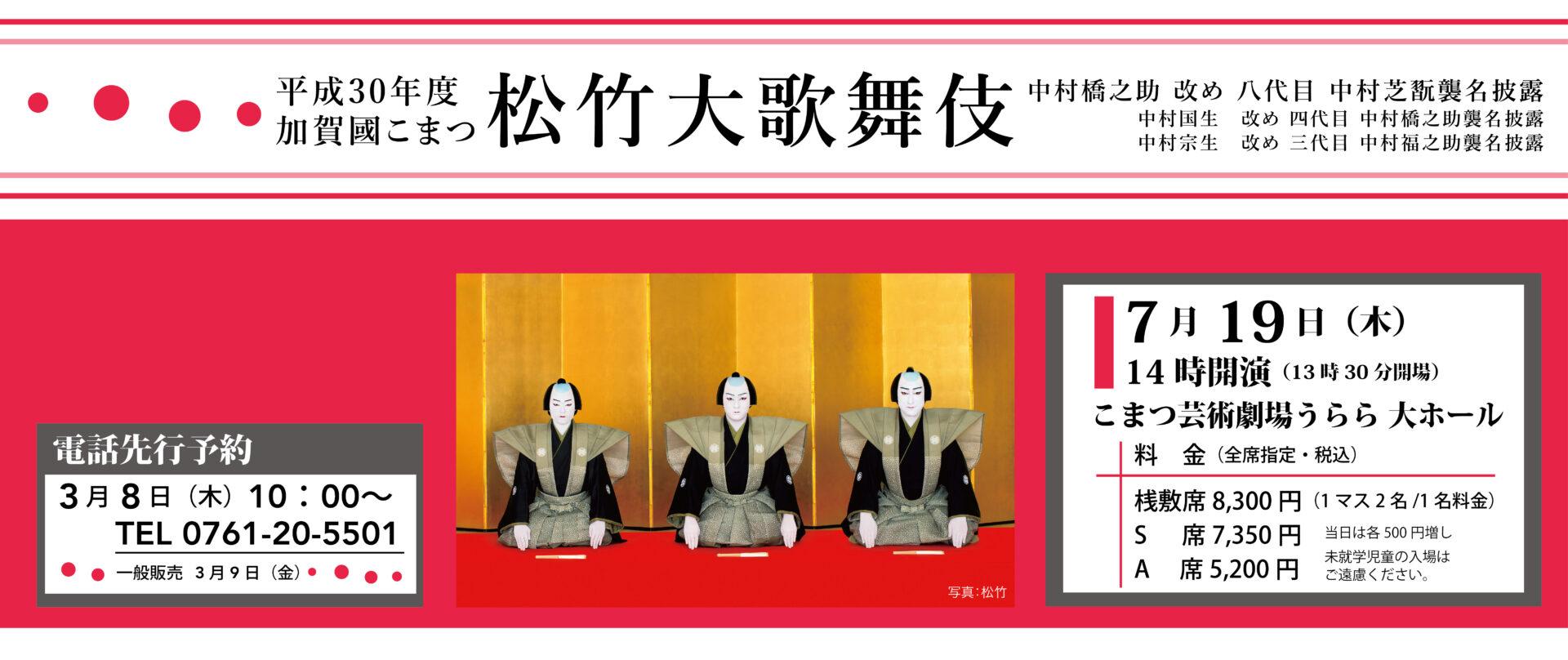 平成30年度加賀國こまつ松竹大歌舞伎