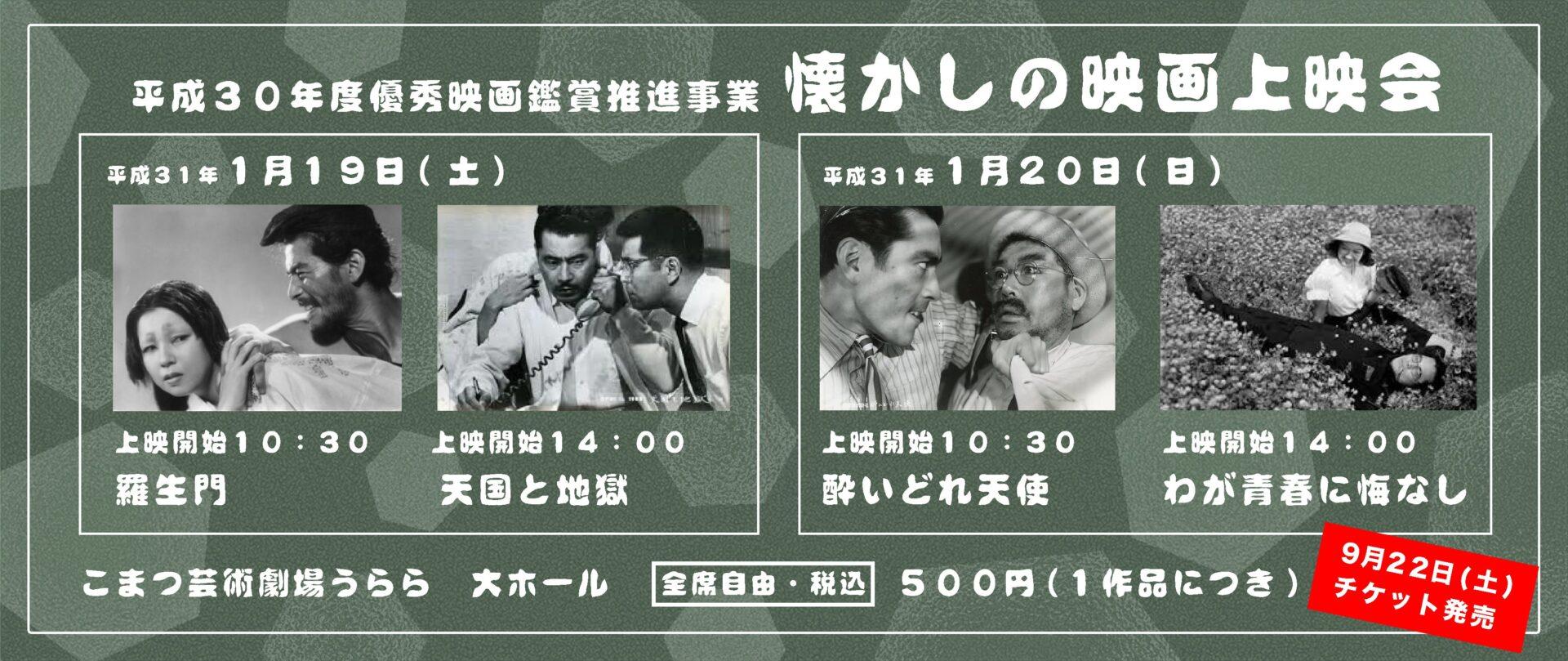 平成30年度優秀映画鑑賞推進事業