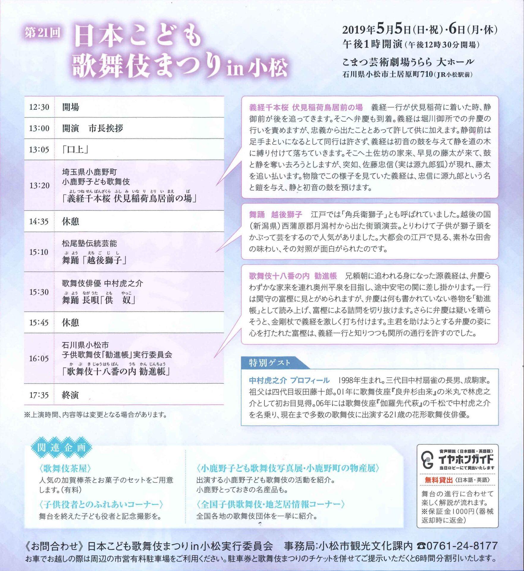 第21回日本こども歌舞伎まつりin小松 - イベント|石川県こまつ芸術 ...