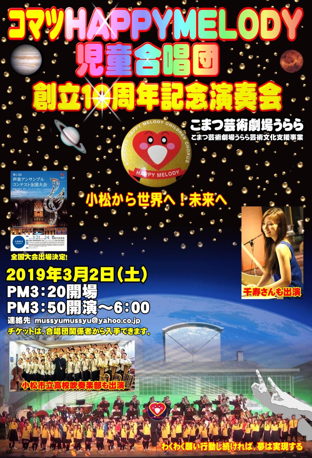 コマツHAPPYMELODY児童合唱団 創立10周年記念演奏会