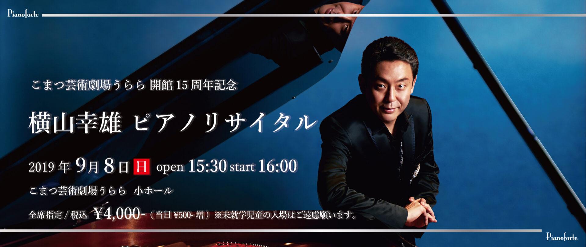 横山幸雄ピアノリサイタル2019