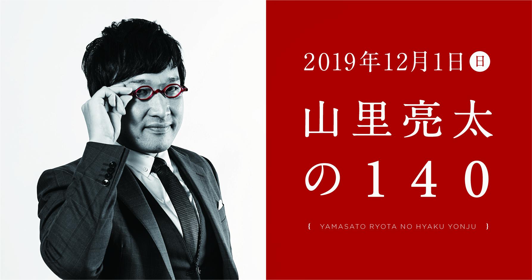 山里亮太の140 石川公演 2019