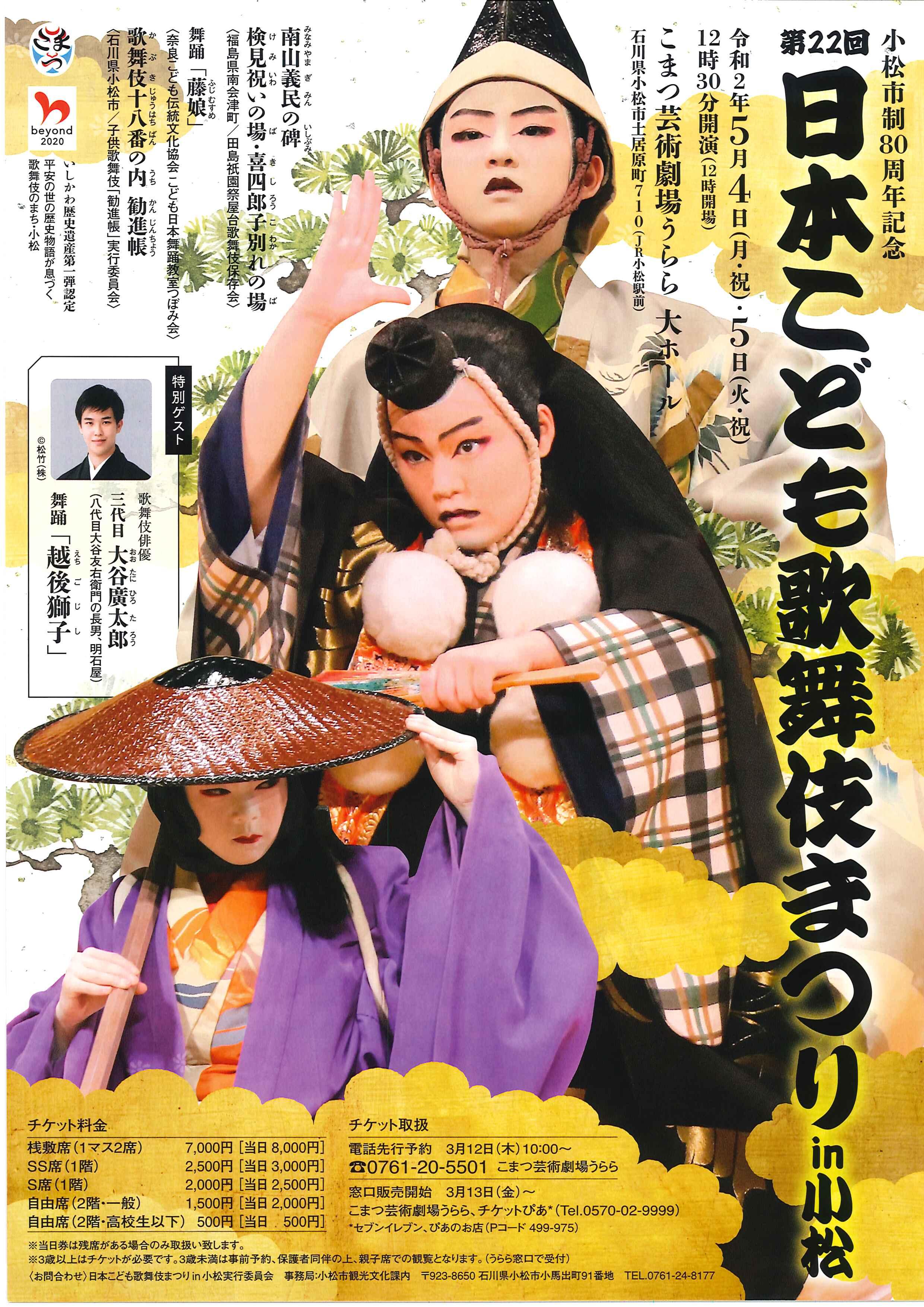 開催延期】第22回日本こども歌舞伎まつりin小松 - イベント|石川県 ...