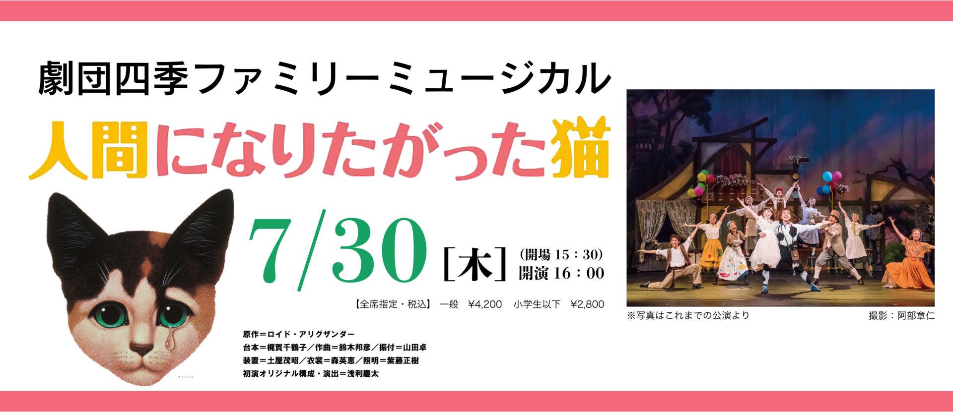 劇団四季ファミリーミュージカル『人間になりたがった猫』