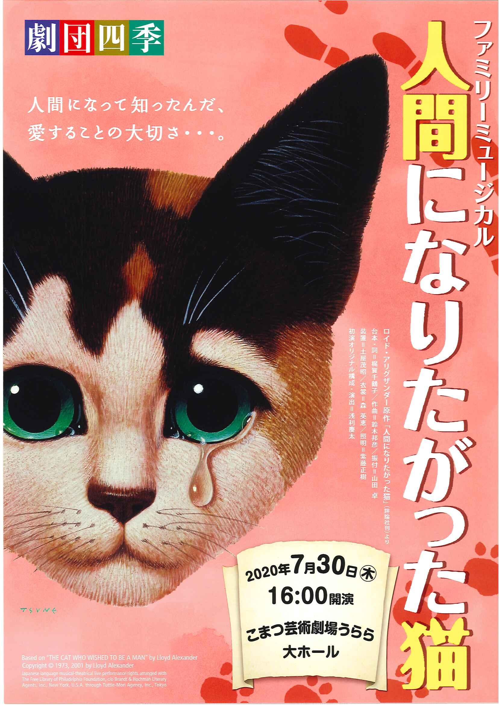 再開 劇団 四季 『キャッツ』東京公演 1/8(金)より上演再開のお知らせ インフォメーション 劇団四季