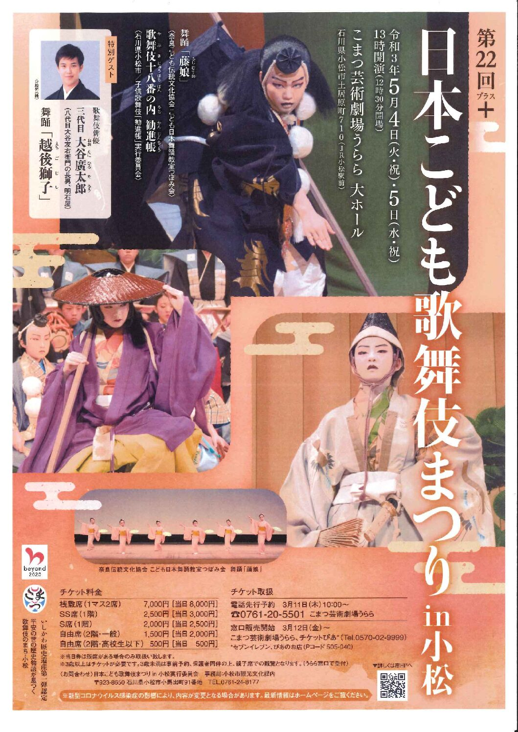 2021年4月の催物|石川県こまつ芸術劇場うらら