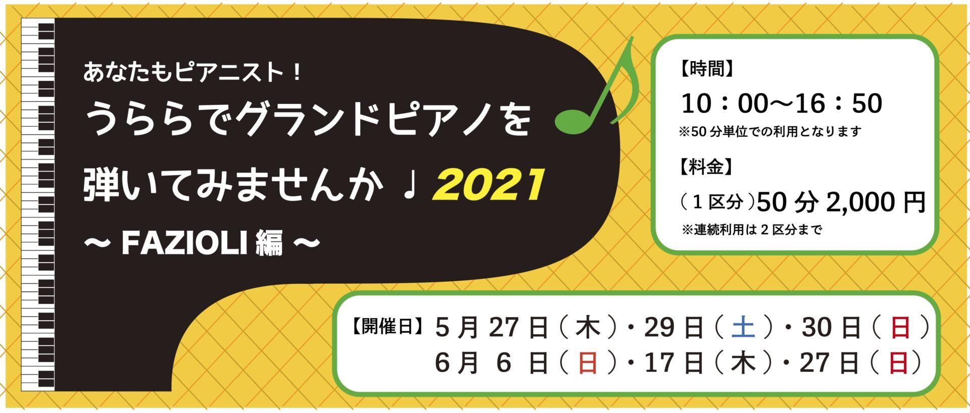 あなたもピアニスト♪2021〜FAZIOLI編〜