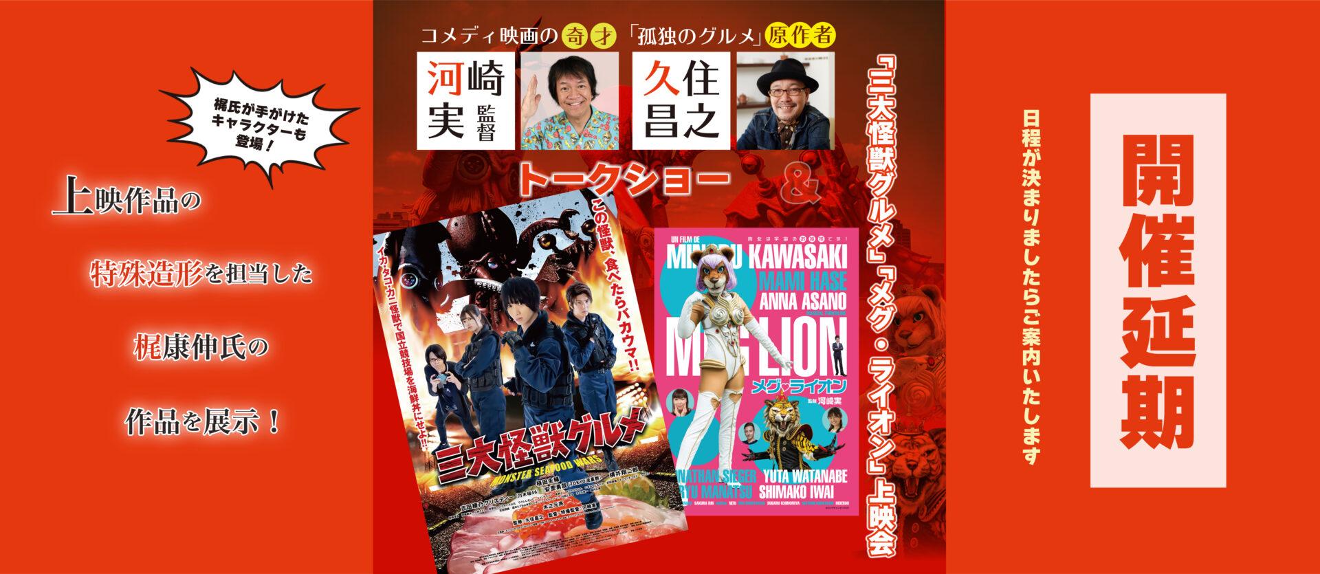 河崎実監督久住昌之トークショー&三大怪獣グルメメグ・ライオン上映会